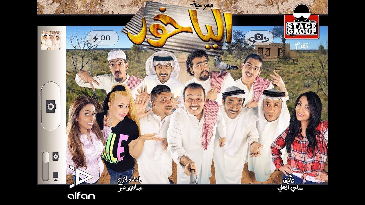 مسرحية حسن البلام خبز خبزتيه كامله تويتر