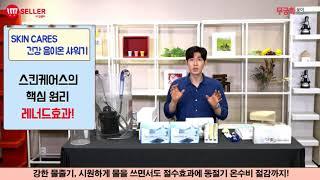 라이브방송(스킨케어스샤워기)