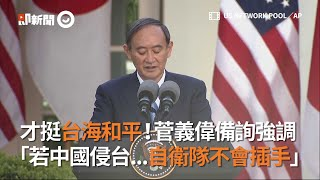 才挺台海和平!菅義偉備詢強調 「若中國侵台...自衛隊不會插手」