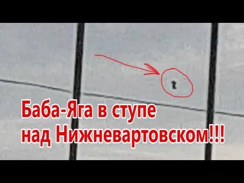 ШОК! Баба-Яга в ступе (или НЛО)  над Нижневартовском. (15.06.2017, 21:35)