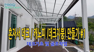 혼자서 150만원으로 데크 및 지붕(캐노피) 만들기 1편