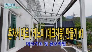 혼자서 150만원으로 데크 및 지붕(캐노피) 만들기 1…
