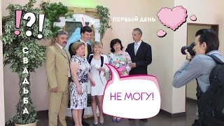 Свадебный VLOG: Невеста сказала