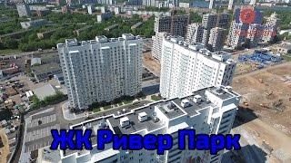 Обзор ЖК Ривер Парк, цены, квартиры, планировки. Квартирный Контроль(Вся информация о ЖК
