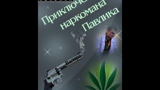 Наркоман Павлик 1 серия (3 сезон) Pavlik addict Episode 1  (Season 3)