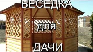 беседку купить в Ижевске(, 2016-01-06T11:01:05.000Z)