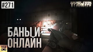 БАНЫ И ОНЛАЙН В ESCAPE FROM TARKOV