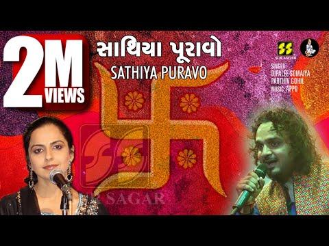 સાથિયા પૂરાવો | Sathiya Puravo | Singer: Dipali Somaiya, Parthiv Gohil | Music: Appu