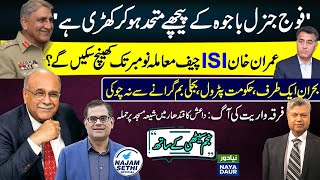 DGISI Signing Deadline: October or November? | Nukes or Conventional Strikes | Najam Sethi Official