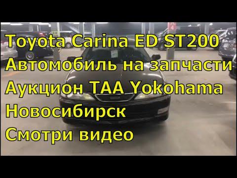 Toyota Carina Ed St200 349. Контрактные запчасти из Японии. Авторазбор в Новосибирске.
