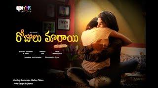 Rojulu Maarayi directed by yellaji || telugu short film 2018 || skylight movies