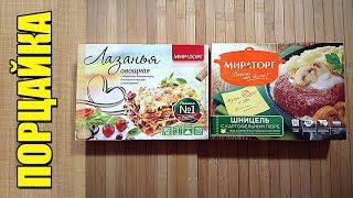 Мираторг: Шницель и Лазанья (овощная)  Обзор порцайки.