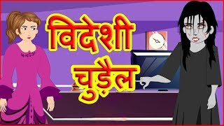 Hindi Cartoons Video for Kids with Moral
