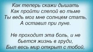 Слова песни Максим Фадеев - Боль Christina Aguilera