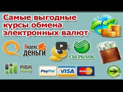 Выгодный курс обмена биткоин тетрадь для контрольных работ по русскому языку 4 класс бунеев онлайн