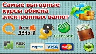 Самый выгодный обмен БИТКОИН и вывод электронных валют !