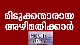 Cover Story 13/05/15 Midukkaraya Azhimathikkar