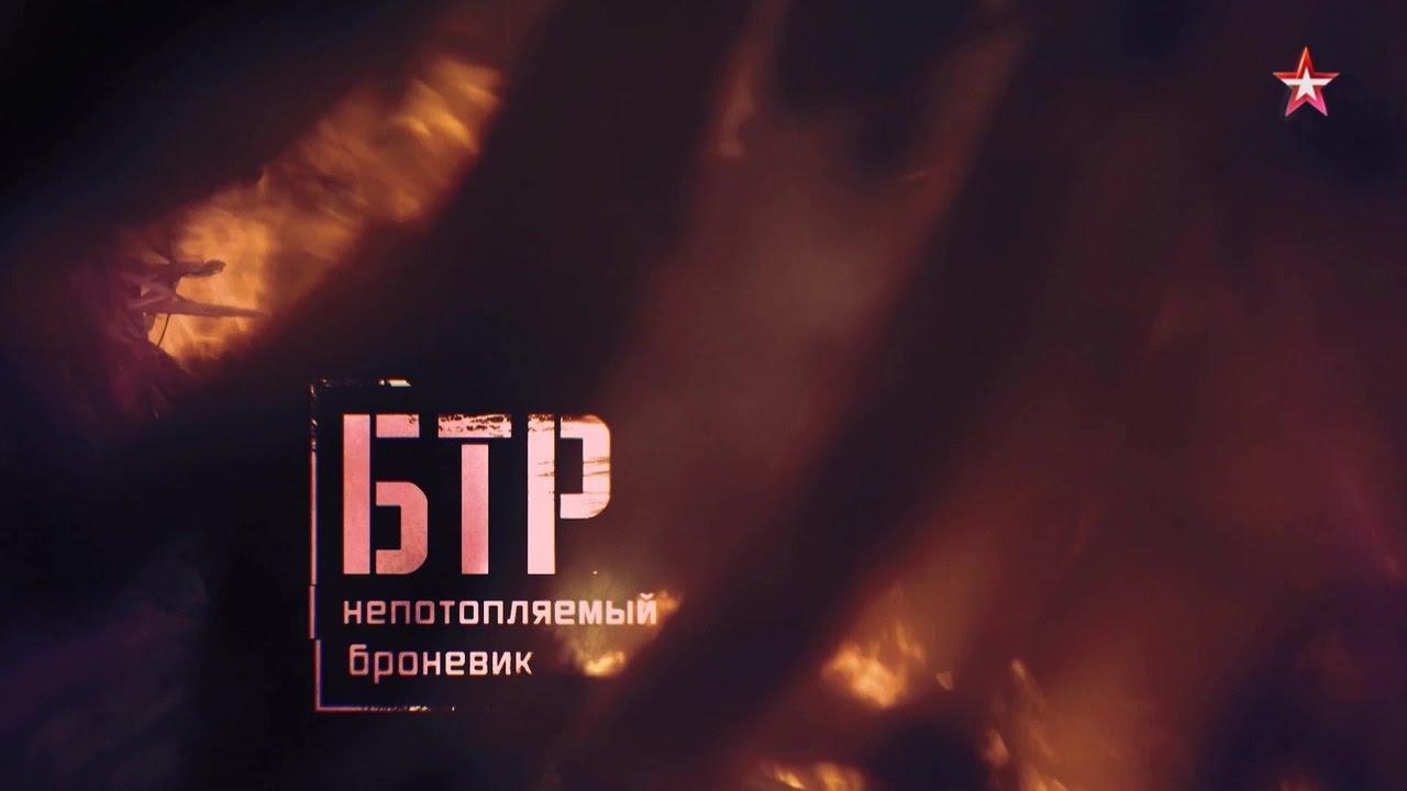 """БТР. Непотопляемый броневик. """"Военная приёмка"""" с Алексеем Егоровым"""
