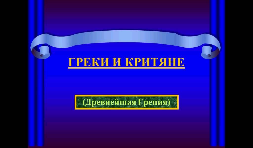 Информация о греки и критяне бесплатно доклад для урока истории 5 класс
