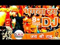भगवा रंग - BHAGWA RANG 🔥 Shahnaz Akhtar - New 2018 DJ Song Mp3