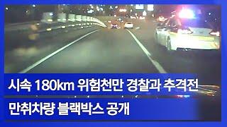 [눈TV]시속 180km로 질주…경찰과 추격전 벌인 만취차 블랙박스 영상은?
