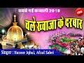 Download सबसे नई कव्वाली 2018   Chale Khwaja Ke Darbar   Nazeer Iqbal,Afzal Sabri    Song MP3 song and Music Video
