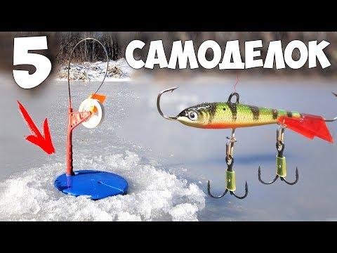 Снасти для рыбалки своими руками для зимней рыбалки видео