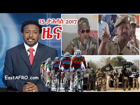 Eritrean News ( December 15, 2017) |  Eritrea ERi-TV