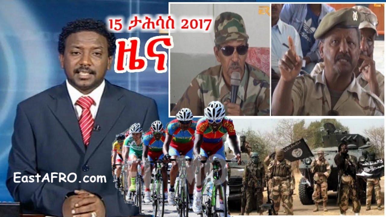 Eritrean News ( December 15, 2017) | Eritrea ERi-TV