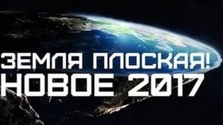 ПЛОСКАЯ ЗЕМЛЯ. НОВЫЙ ФИЛЬМ 2017 года