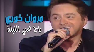 Marwan Khoury -  Rah Ghani El Layli \ ????? ???? - ?? ??? ??????