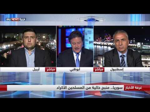 سوريا.. منبج خالية من المسلحين الأكراد  - نشر قبل 6 ساعة