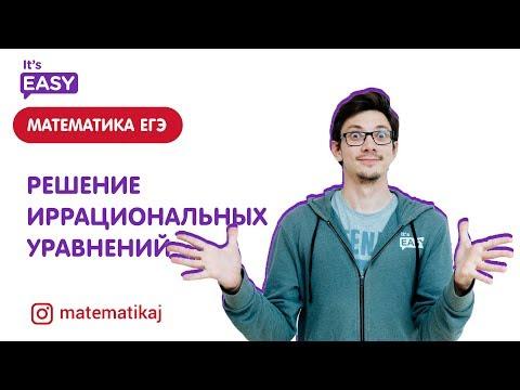 Математика ЕГЭ 2019. Решение иррациональных уравнений