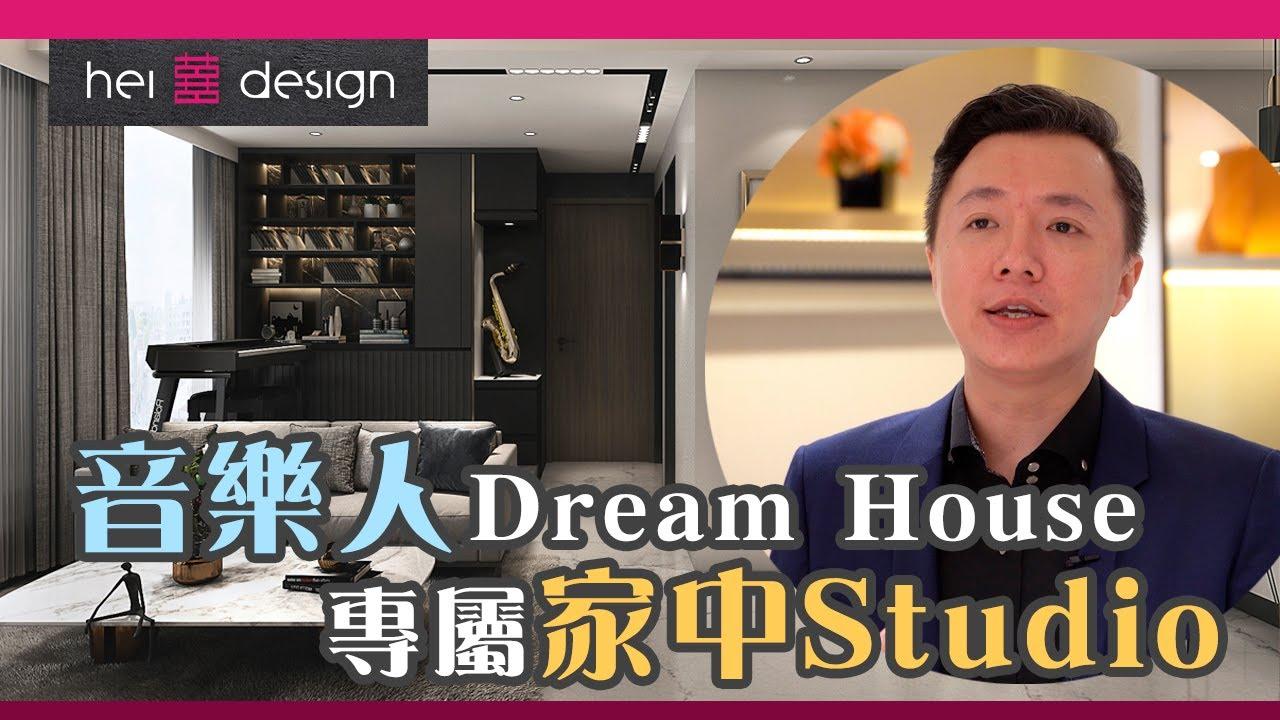 [大埔 天鑽] 音樂人Dream House 專屬家中Studio