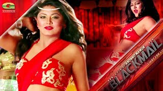 Blackmail || ft Mousumi Hamid | HD1080p 2017 | Lemis  | Bangla Movie Song