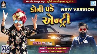 GEETA RABARI | Koni Pade Entry (New Version) | કોની પડે એન્ટ્રી | Full Video | New Gujarati Song
