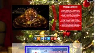 Музыкальная открытка - Поздравление с праздником Старый Новый Год