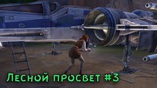 Sims 4_Династия Фэлтон_Путешествие на Батуу_#3_Лесной просвет!!!