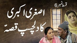 Asghari Akbari Ka Dilchasp Qissa || Urdu Hindi Moral Story || EP 6