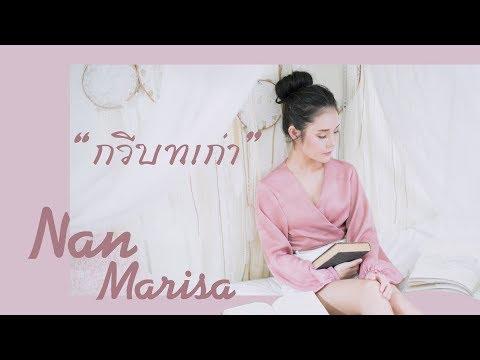 กวีบทเก่า – Nan Marisa