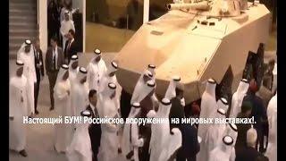 Настоящий БУМ! Российское вооружение на мировых выставках!.