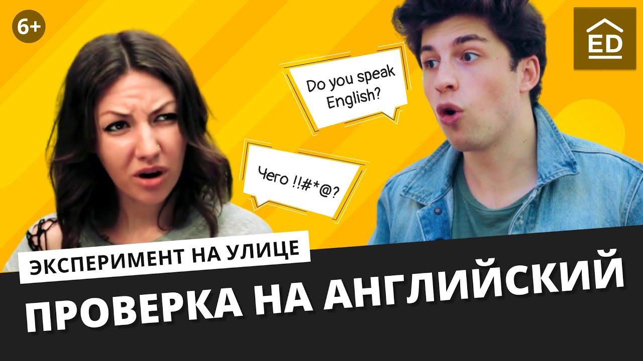 Знают ли английский в России? Британец в шоке | Влог из СПб