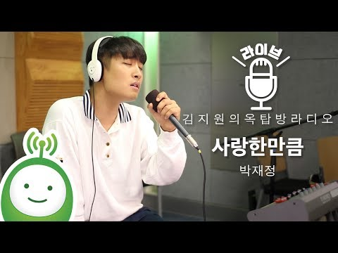 """박재정(Parc Jae Jung) """"사랑한만큼(To Some Degree of Love)"""" (원곡 : 팀) [김지원의 옥탑방 라디오]"""