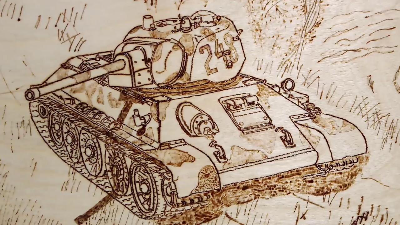 Выжигание по дереву картинки танков