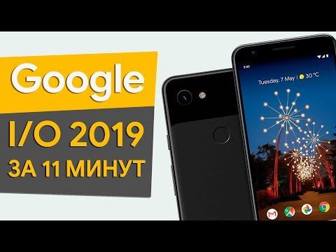 Google Pixel 3a, 3a XL и Android Q - главное с Google I/O 2019 за 11 минут