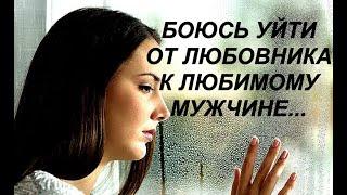 Боюсь уйти от любовника к любимому мужчине. Он может сломать мою жизнь и жизнь моего любимого...