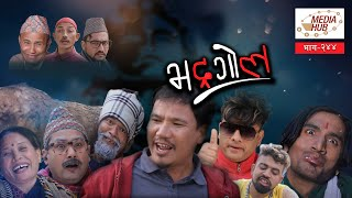 Bhadragol    Episode-244    Feb-21-2020    Shivaratri Special    By Media Hub Official Channel