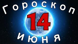 Гороскоп на завтра /сегодня 14 Июня /Знаки зодиака /Точный ежедневный гороскоп на каждый день