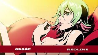 видео Красная черта