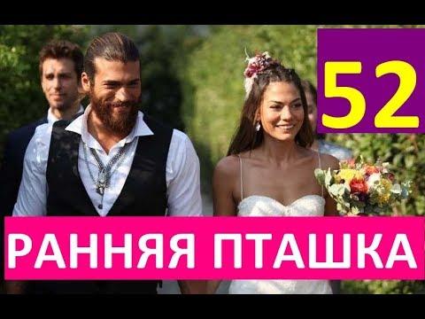 РАННЯЯ ПТАШКА 2 СЕЗОН (52 серия). Анонс и дата выхода